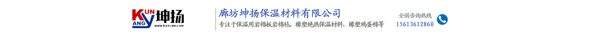 廊坊坤扬保温材料有限公司