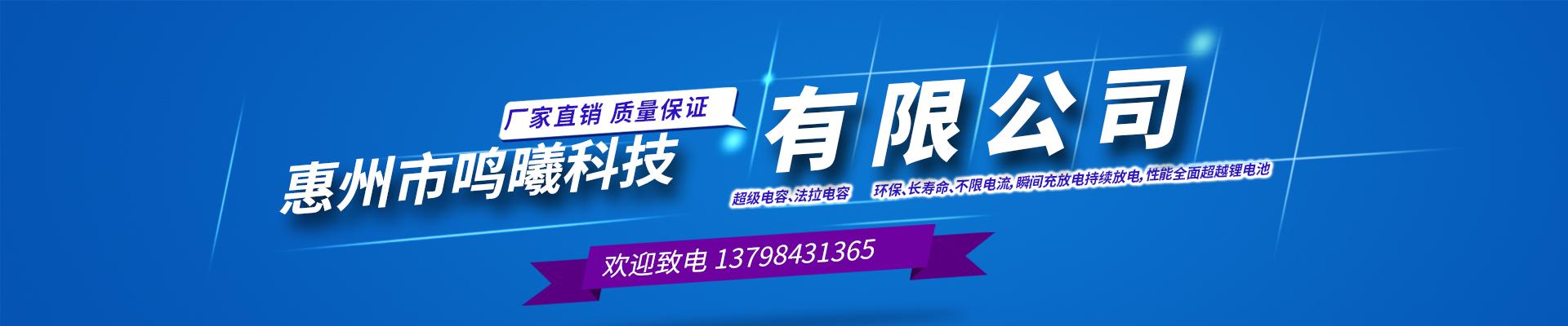 惠州市鸣曦科技有限公司