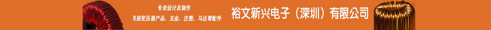 裕文新兴电子(深圳)有限公司