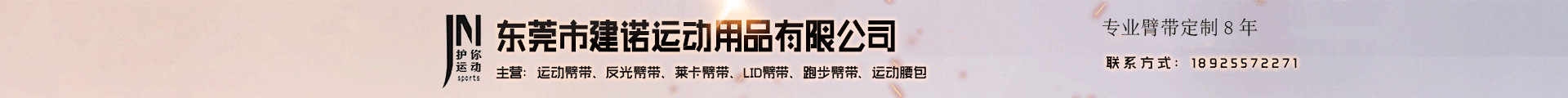东莞市建诺运动用品有限公司
