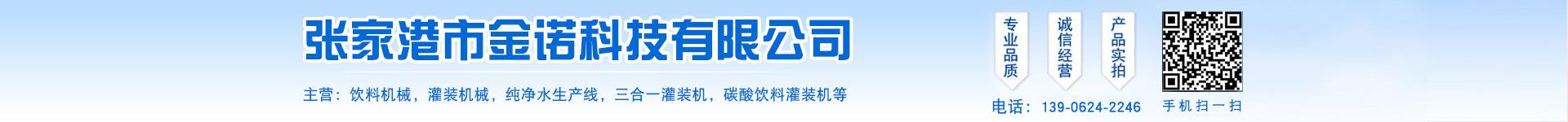 张家港市金诺科技有限公司