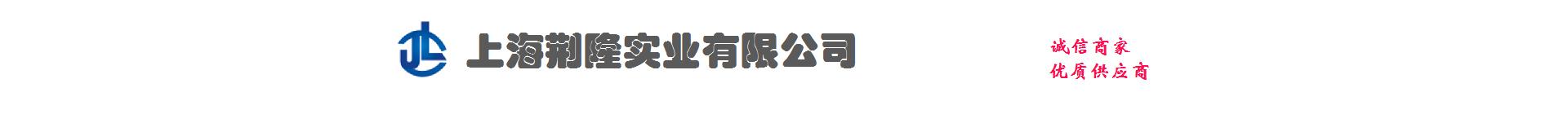上海荆隆实业有限公司