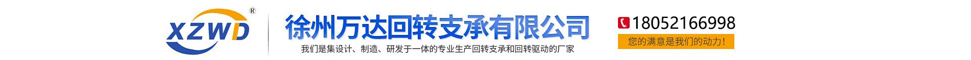 徐州万达回转支承有限公司
