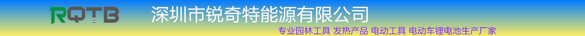 深圳市銳奇特能源有限公司