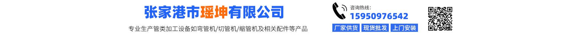 張家港市瑤坤液壓管件有限公司