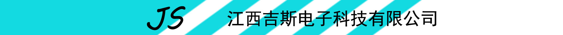江西吉斯電子科技有限公司