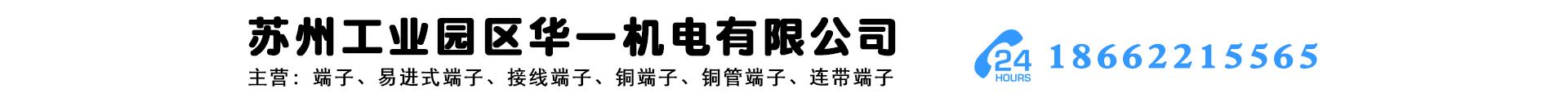苏州工业园区华一机电有限公司