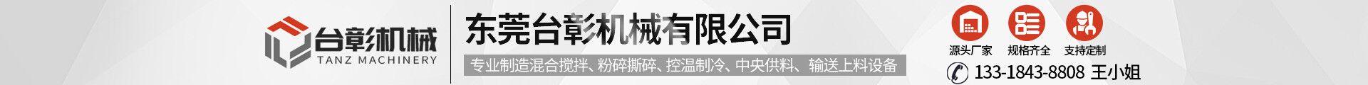 東莞市臺彰機械有限公司