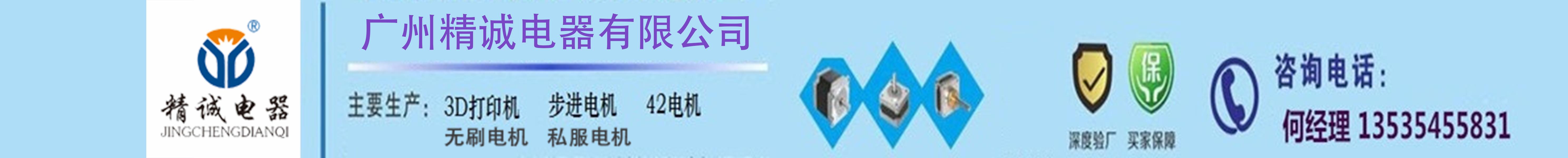 廣州精誠電器有限公司