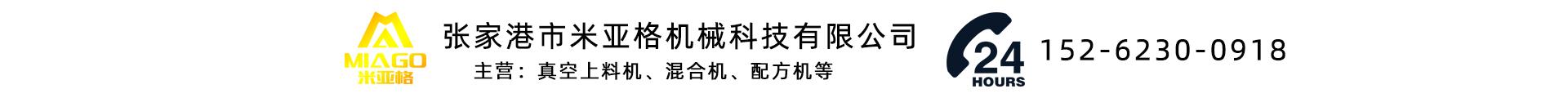 张家港市米亚格机械科技有限公司