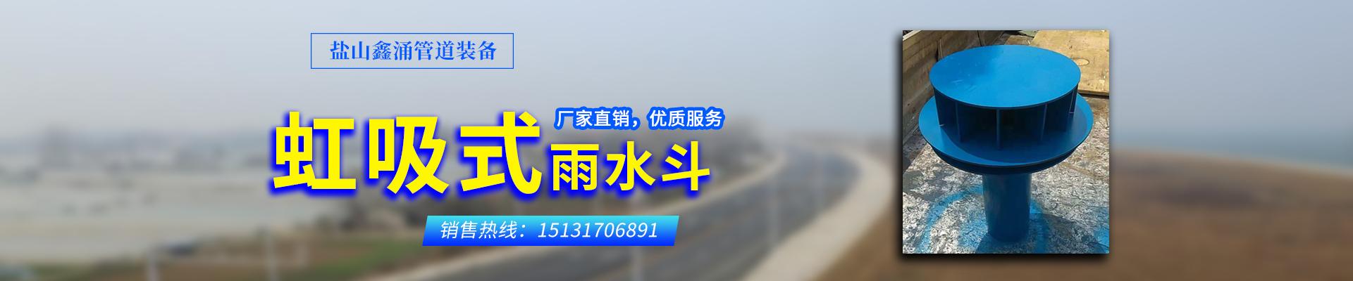 盐山鑫涌管道装备有限公司
