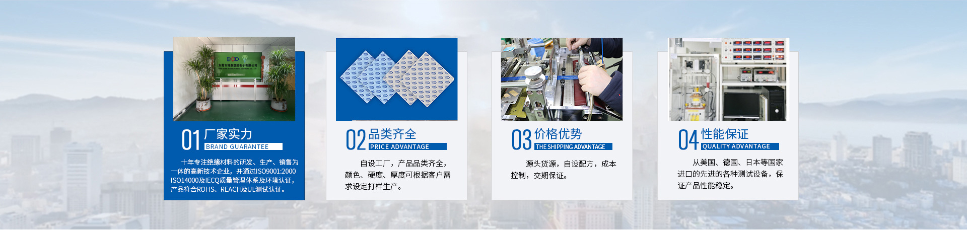 东莞市博鼎塑胶电子有限公司