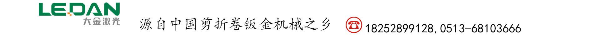 江苏大金激光科技有限公司