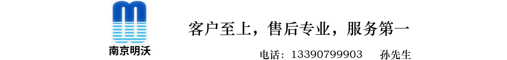 南京明沃电子科技有限公司