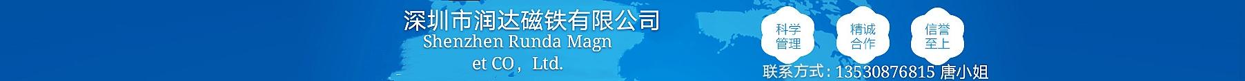 深圳市潤達磁鐵有限公司