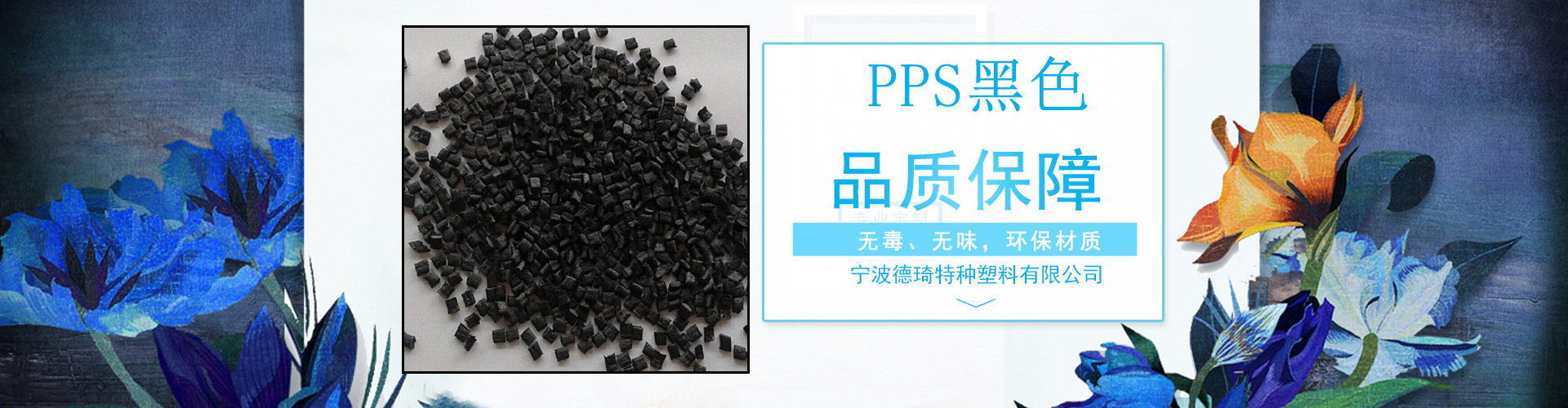 宁波德琦特种塑料有限公司