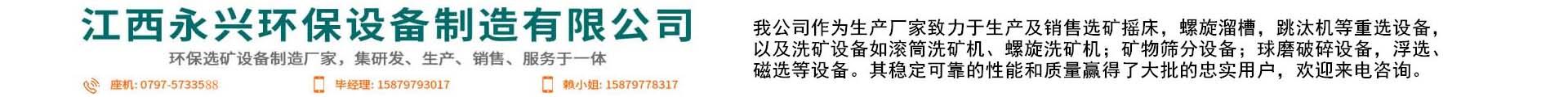 江西永兴环保设备制造有限公司