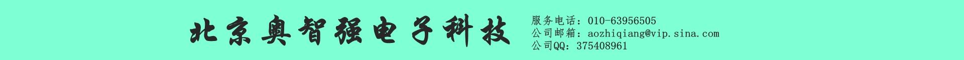 北京奧智強電子科技有限公司