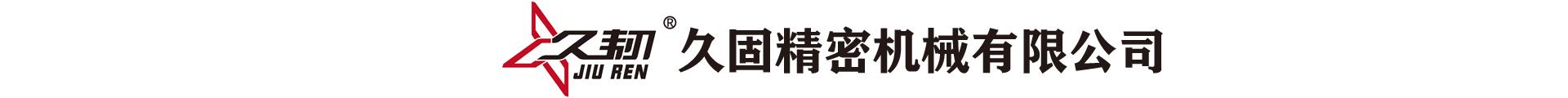 南京久固精密机械有限公司