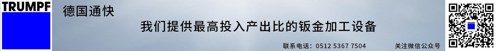 通快(中國)有限公司