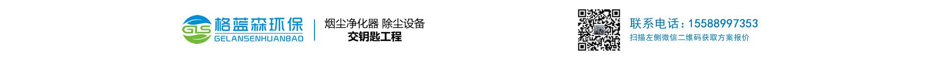 青島格藍森環保科技有限公司
