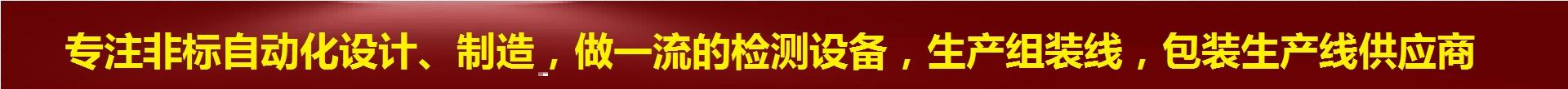 上海导顺自动化机械有限公司