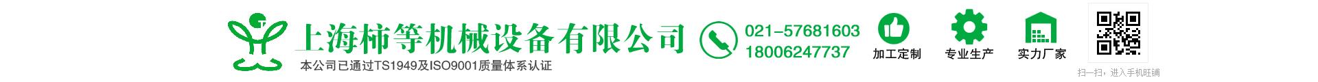上海柿等机械设备有限公司