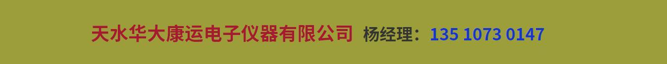 天水华大康运电子仪器有限公司