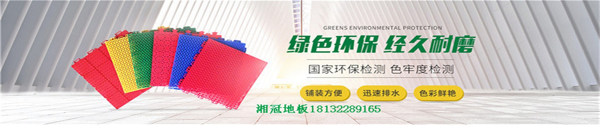河北湘冠体育设施有限公司