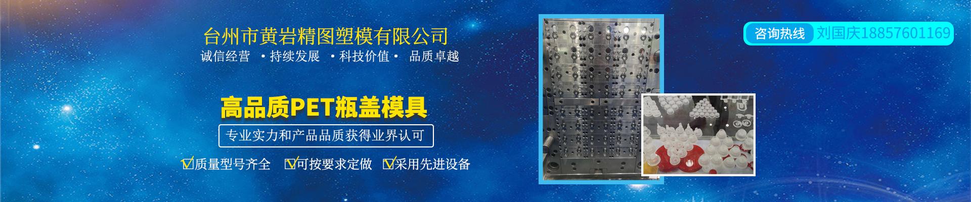 台州市黄岩精图塑模有限公司