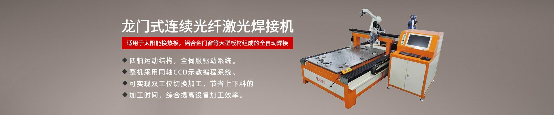 东莞市正信激光科技有限公司