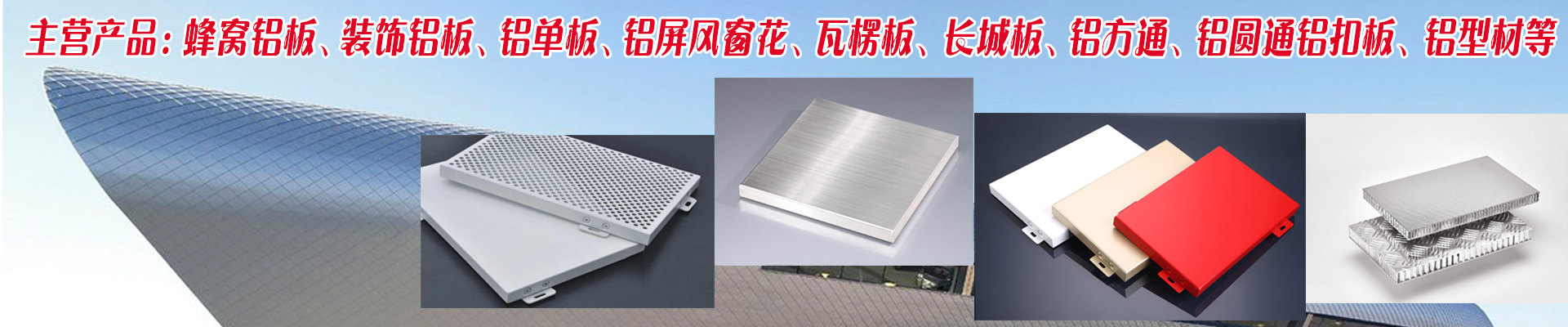 北京富邦盛华建材有限公司
