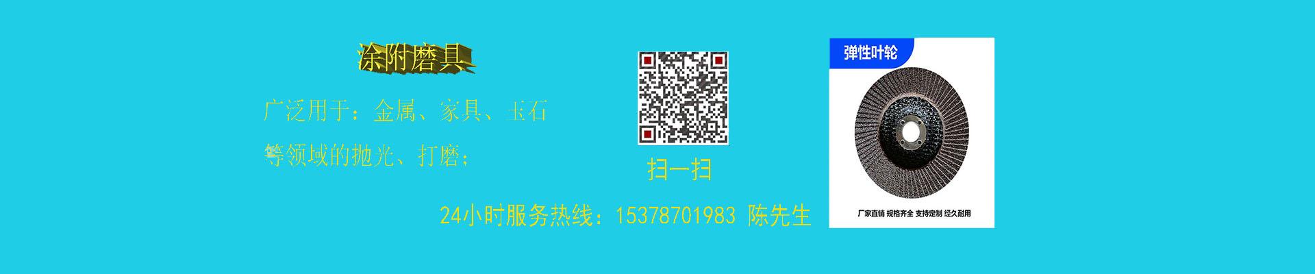 郑州恒丰磨料磨具有限公司