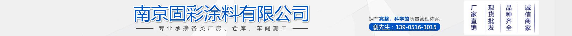 南京固彩塗料有限公司