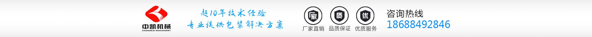 广州市中凯包装  设备有限公司