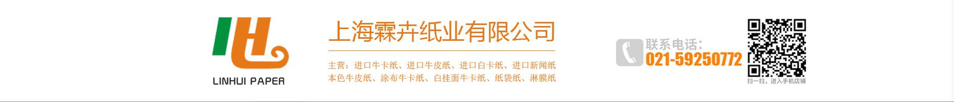 上海霖卉紙業有限公司