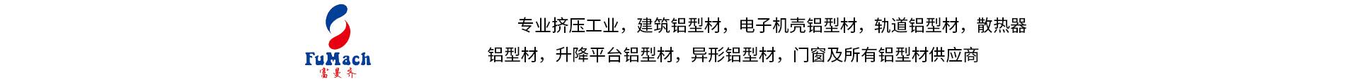 张家港富曼齐铝业有限公司