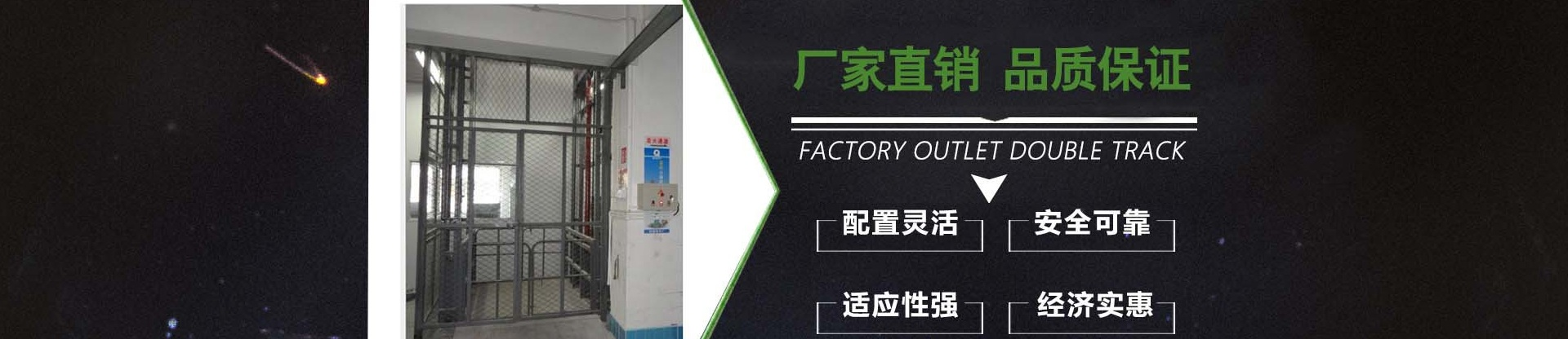 广州佰旺升降机械有限公司