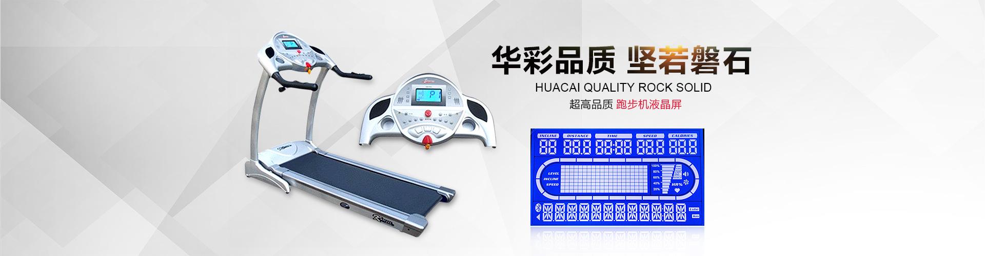 深圳市华彩胜液晶显示技术有限公司