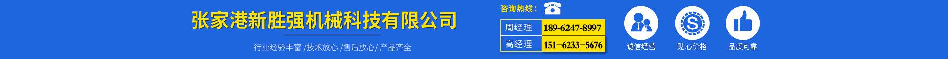 张家港新胜强机械科技有限公司