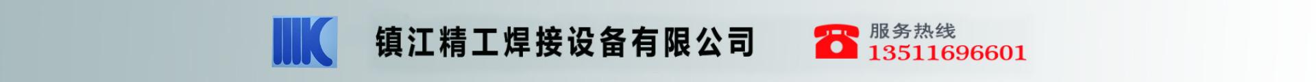 鎮江精工焊接設備有限公司