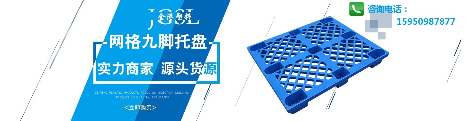 上海金港建广塑料有限公司