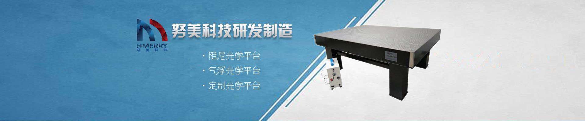 努美(北京)科技有限公司