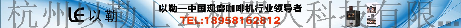 杭州以勒上雲機器人科技有限公司