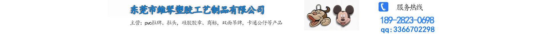 东莞市维琴塑胶有限公司