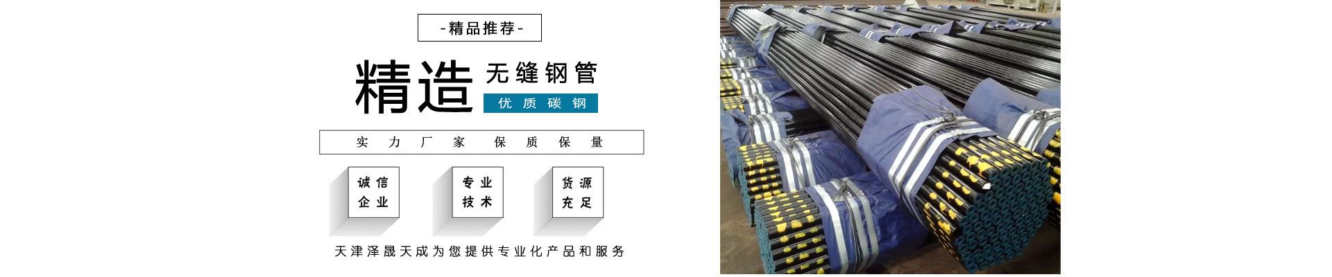 天津泽晟天成钢铁销售有限公司