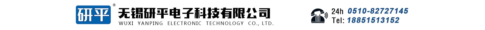 无锡研平电子科技有限公司