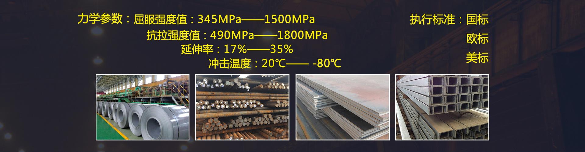 无锡北铭高强度钢材有限公司
