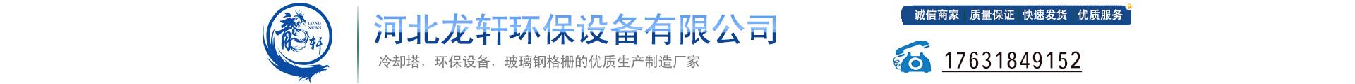 河北龍軒環保設備有限公司