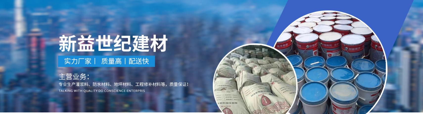 长春市新益世纪新型建筑材料厂